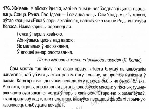 скачать беларуские решебники